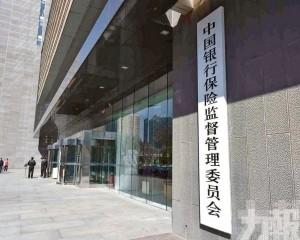 銀保監會:支持澳門銀行在內地開展業務