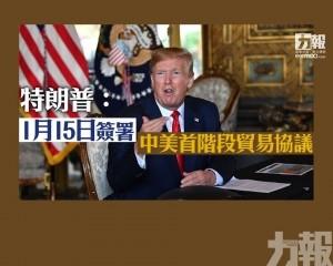 特朗普:1月15日簽署中美首階段貿易協議
