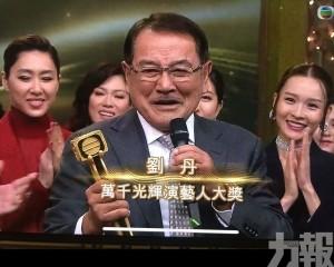 75歲劉丹奪「演藝人大獎」