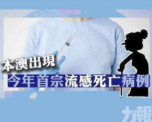 本澳出現今年首宗流感死亡病例