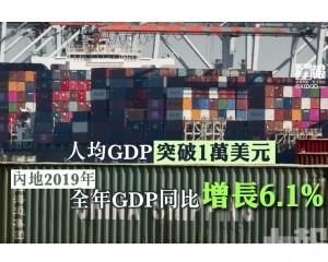 內地2019年全年GDP同比增長6.1%