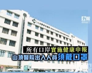 山頂醫院出入人員須戴口罩