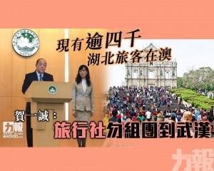 賀一誠:旅行社勿組團到武漢