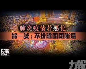 賀一誠 : 不排除關閉賭場