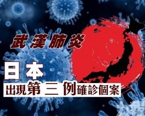 日本出現第三例確診個案