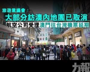 航空公司受理澳門往台灣機票延期