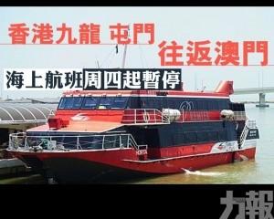 香港九龍、屯門往返澳門海上航班周四起暫停