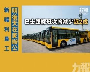 巴士路線班次將減少近2成