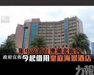 政府宣佈今起借用皇庭海景酒店