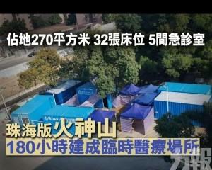 【武漢肺炎】珠海180小時建成臨時醫療場所