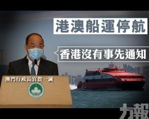 賀一誠:香港沒有事先通知