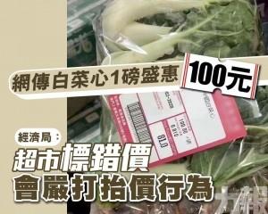 經濟局:超市標錯價 會嚴打抬價行為