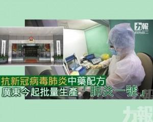 廣東今起批量生產「肺炎一號」