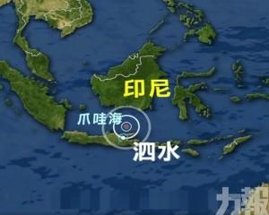 印尼爪哇海域發生6.3級地震