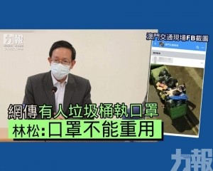 林松:口罩不能重用