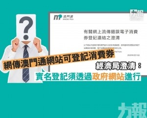 經濟局澄清:實名登記須透過政府網站進行