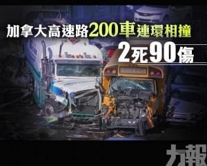 加國高速路200車連環相撞 2死90傷