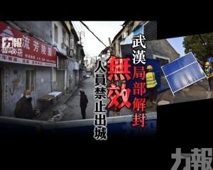 武漢局部解封無效 人員禁止出城