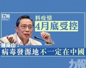 鍾南山:病毒發源地不一定在中國