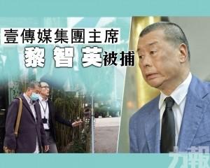 壹傳媒集團主席黎智英被捕
