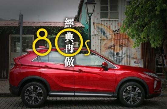 Mitsubishi Eclipse Cross三菱跨界新作
