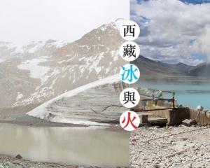 向高海拔出發! 體驗西藏夏冬變幻