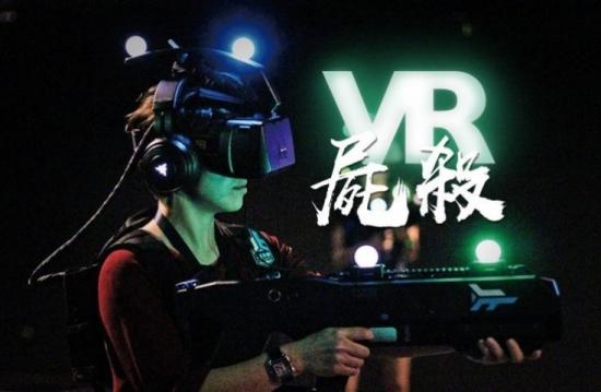 澳門首發!今夏必玩屍殺VR Game