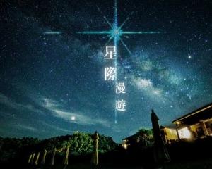 觀星之旅!石垣島上的銀河