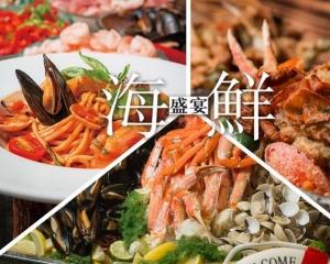 海底尋味!盛夏嚐鮮任食饗宴
