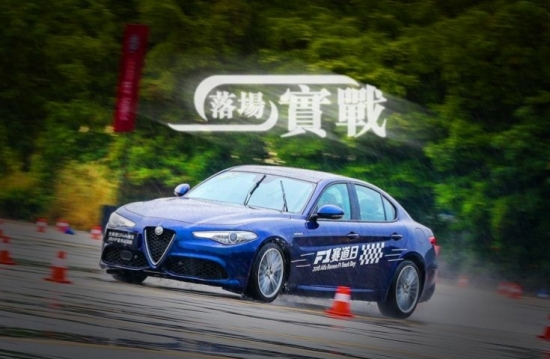 Alfa Romeo Giulia/Stelvio F1賽道體驗