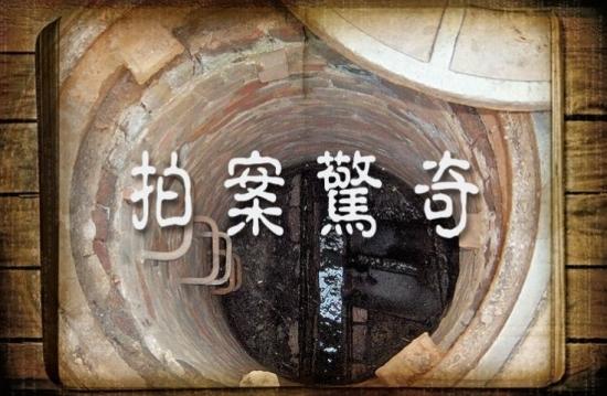 拍案驚奇 地下沙井(下)