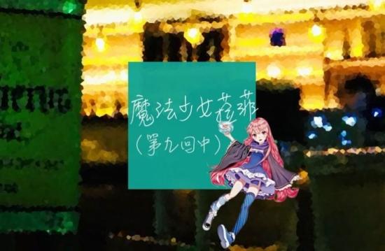 魔法少女菈菲(第九回中)
