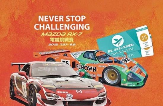 體驗轉子引擎激情!GT SPORT電競挑戰賽