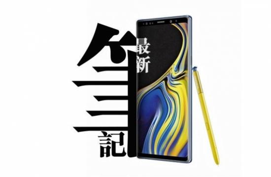 Samsung Galax y Note 9 筆一樣更新