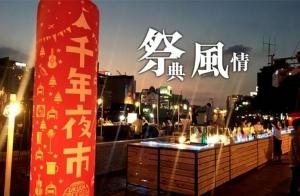 夏日限定祭典 福岡千年夜市
