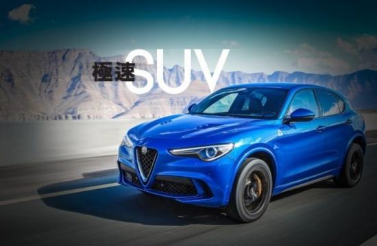 Alfa Romeo Stelvio Quadrifoglio 紐北王者
