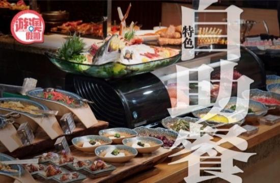 特色美食放題 酒店自助餐攻略