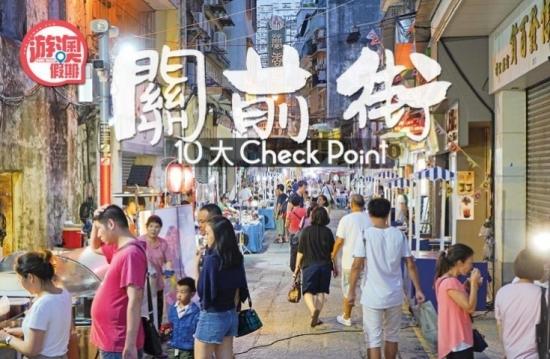 關前街吃喝玩樂10大Check Point