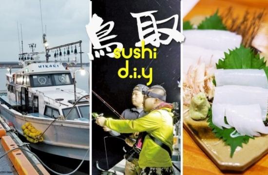 出海釣魷魚!即釣即食超新鮮
