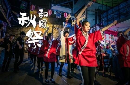 玩轉蘭桂坊 日本秋祭市集