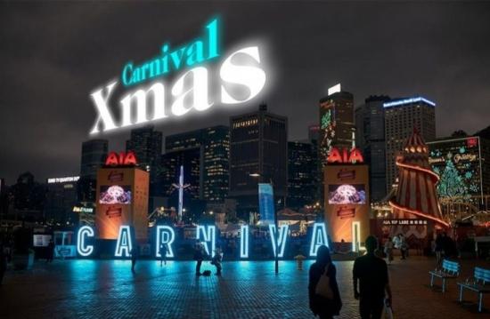 香港狂歡嘉年華 12月有得玩