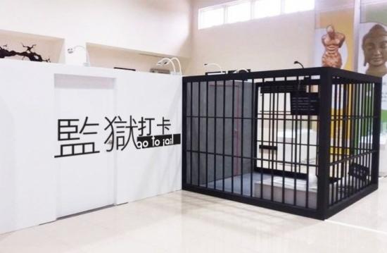 台中新玩法 監獄打卡體驗