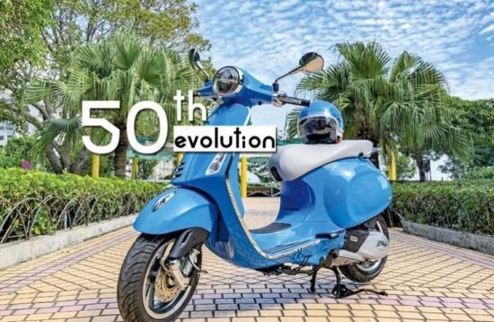 Vespa Primavera 50周年紀念版 優雅進化