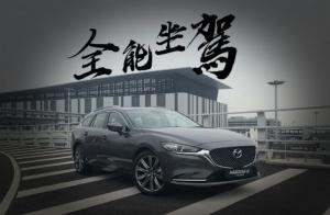 Mazda 6 Wagon 2.5 i-NAPPA 齊料Wagon 駕到