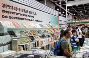 澳門國際書展2019