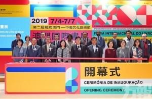 澳門國際書展2019揭幕