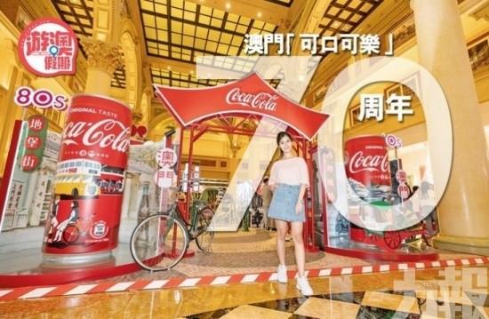「可口可樂」年代故事展