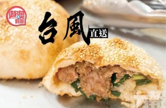 【搵食攻略】台灣懷舊美食直送 必食碳燒胡椒餅 Q彈海綿蛋糕