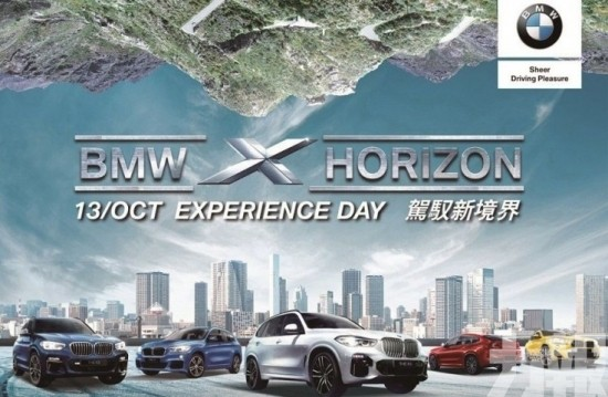 試駕+工作坊體驗!BMW X Horizon嘉年華