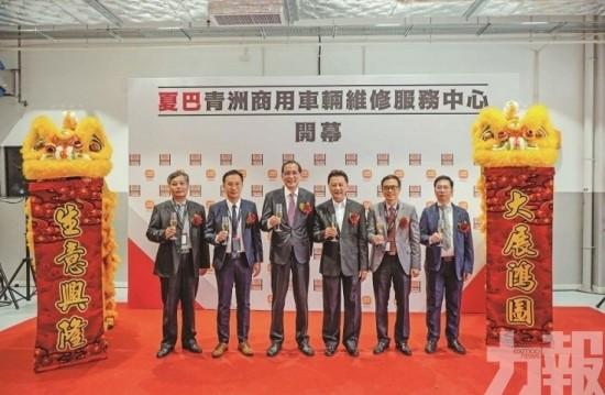 選址青州工業園!夏巴商用車服務中心開幕